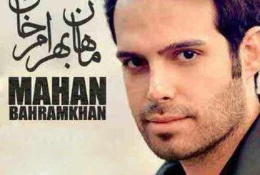 آکورد آهنگ سپردم تو رو از ماهان بهرام خان