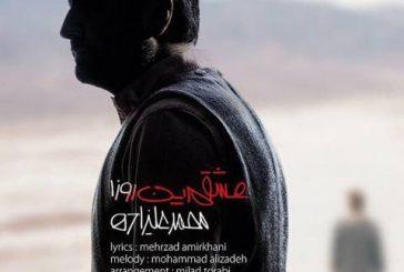 آکورد آهنگ عشقم این روزا از محمد علیزاده