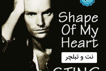 آکورد آهنگ shape of my heart