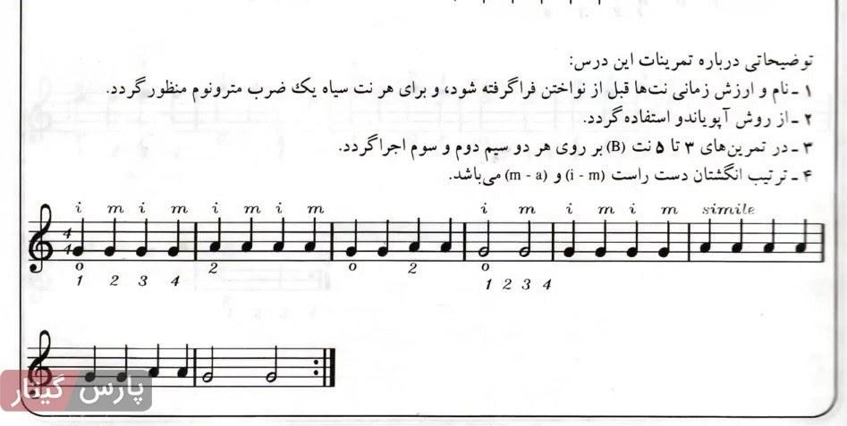 صفحه 62 آموزش گیتاز از پایه
