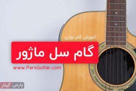 آموزش گام سل ماژور برای گیتار