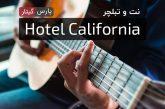 آکورد آهنگ هتل کالیفرنیا