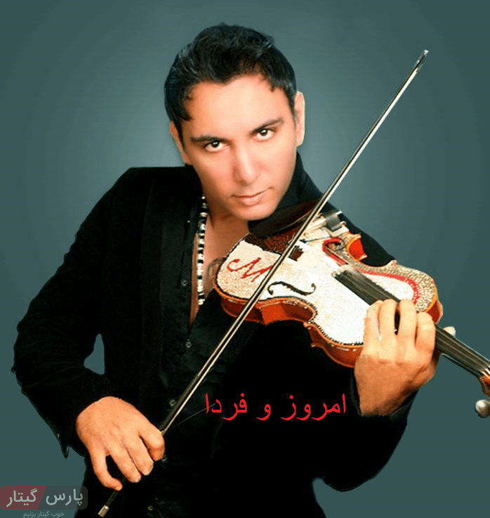 آکورد آهنگ امروز و فردا از شادمهر عقیلی