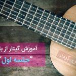 آموزش گیتار