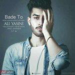 آکورد آهنگ بعد تو از علی یاسینی