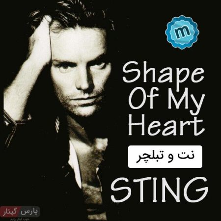 نت و تبلچر آهنگ shape of my heart