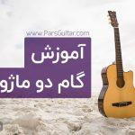 آموزش گام دو ماژور گیتار