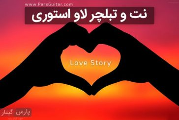 نت آهنگ لاو استوری (Love Story)