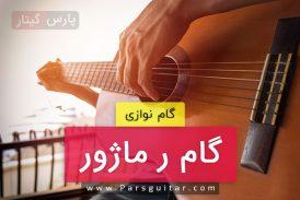 آموزش گام ر ماژور (D) برای گیتار