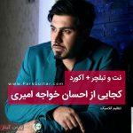 آکورد آهنگ کجایی از احسان خواجه امیری + نت