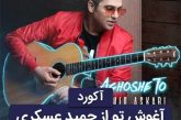 آکورد آهنگ آغوش تو از حمید عسکری