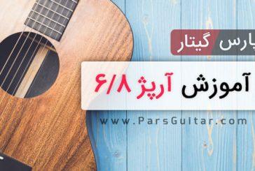 آموزش آرپژ 6/8 گیتار