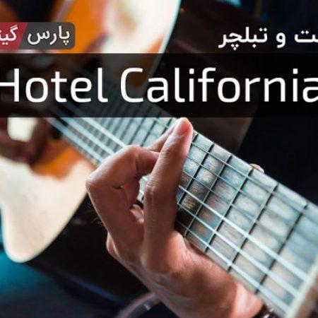 آکورد هتل کالیفرنیا