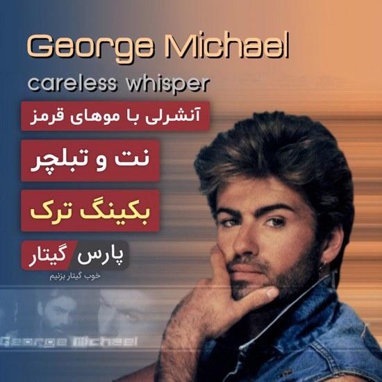 نت آهنگ Careless whisper