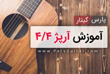 آموزش آرپژ 4/4 گیتار