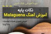 آموزش آهنگ Malaguena