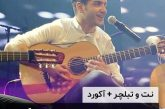آکورد آهنگ بهت قول میدم از محسن یگانه