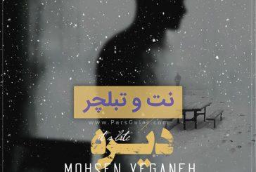 آکورد آهنگ دیره از محسن یگانه