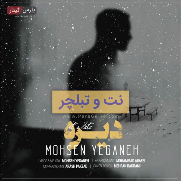 نت آهنگ دیره محسن یگانه
