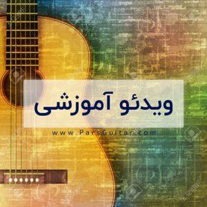 ویدئو آموزشی گیتار