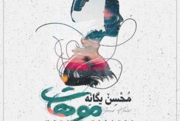 آکورد آهنگ موهات از محسن یگانه