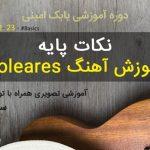 آموزش قطعه Soleares