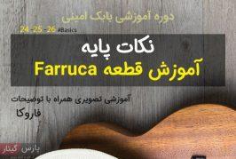 آموزش قطعه Farruca