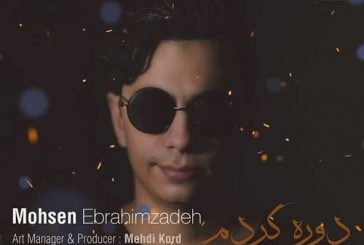 آکورد آهنگ دوره کردم از محسن ابراهیم زاده