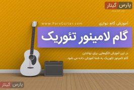 آموزش گام لامینور (Am) تئوریک برای گیتار