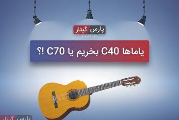 تفاوت گیتار یاماها C40 و یاماها C70