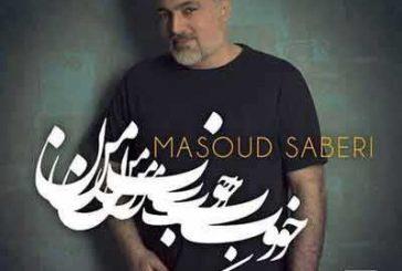 آکورد آهنگ خوب من از مسعود صابری