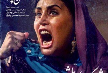 آکورد آهنگ شبی که ماه کامل شد از محسن چاوشی