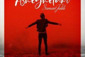 آکورد آهنگ عاشقتم سامان جلیلی