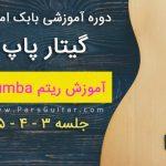 آموزش ریتم Rumba – بابک امینی