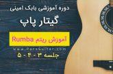 آموزش ریتم Rumba - بابک امینی
