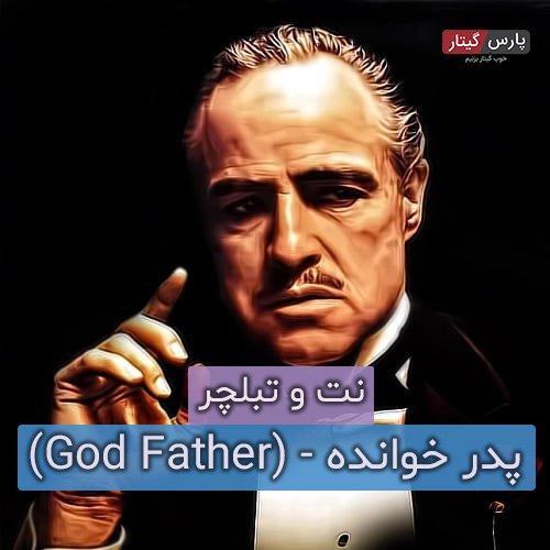 پدر خوانده