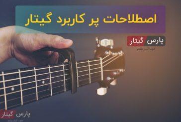 اصطلاحات پر کاربرد در نوازندگی گیتار