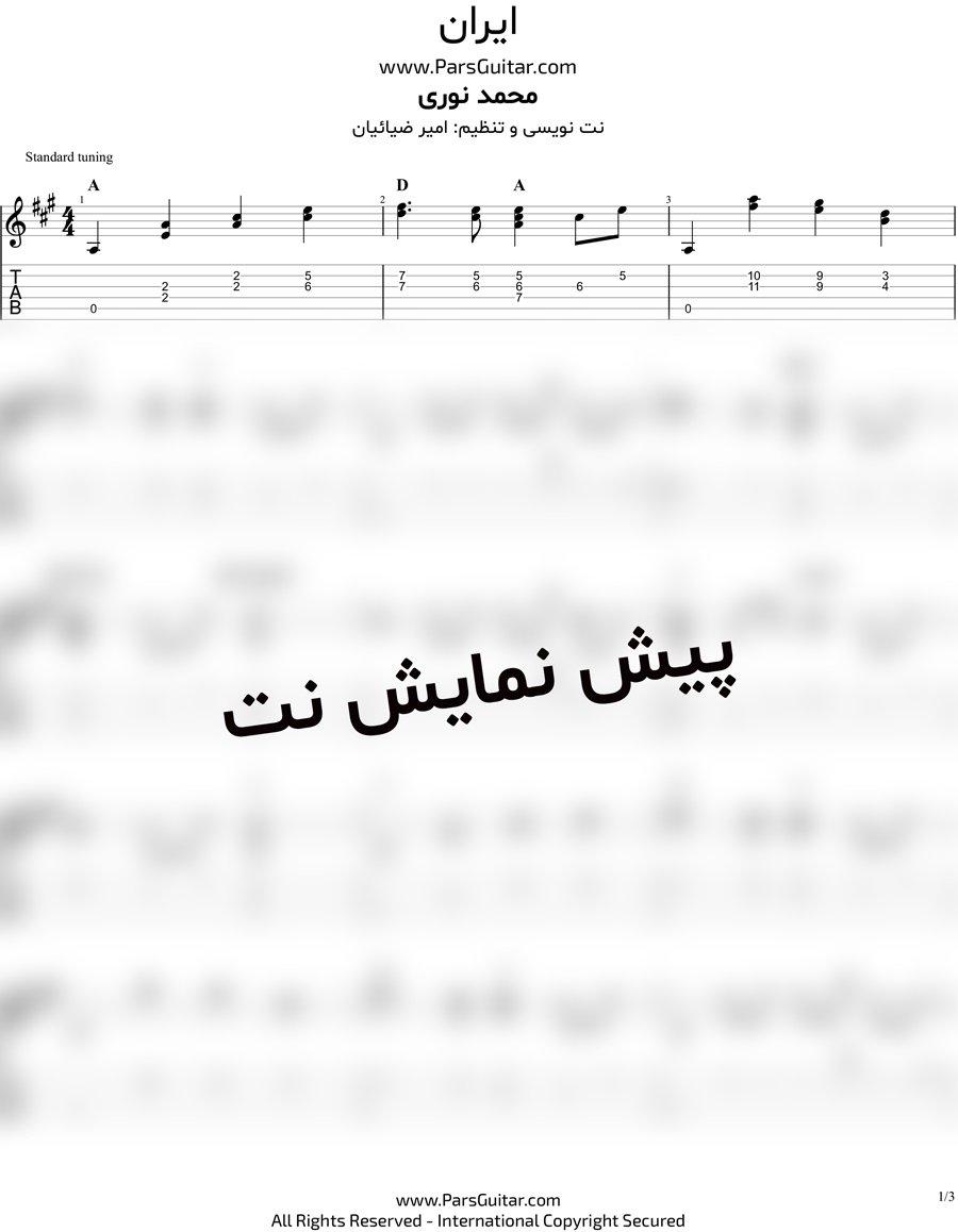 ایران - محمد نوری