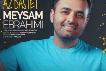 آکورد آهنگ از دستت از میثم ابراهیمی