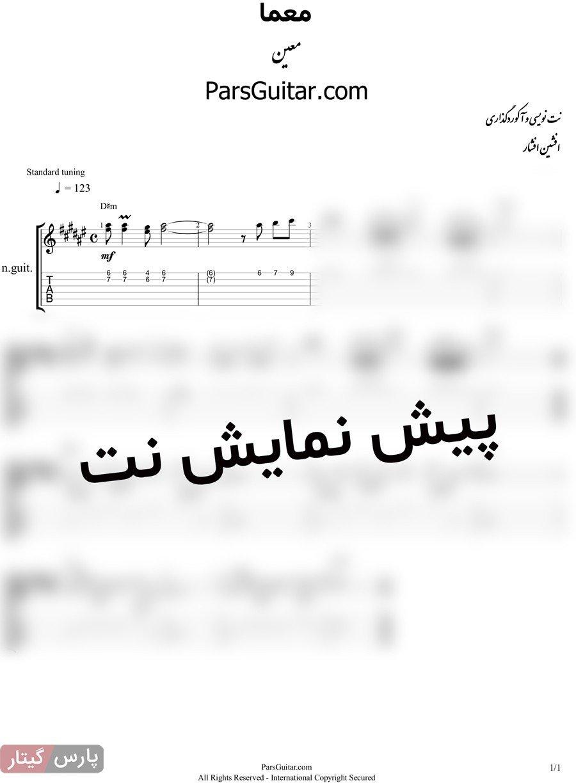 آهنگ معما - معین