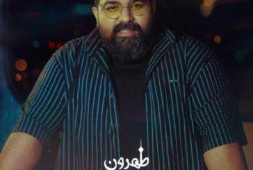 آکورد آهنگ طهرون از رضا صادقی