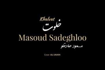 آکورد آهنگ خلوت از مسعود صادقلو