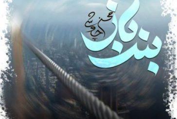 آکورد آهنگ بندباز از محسن چاوشی