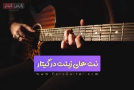 نت های زینت در گیتار