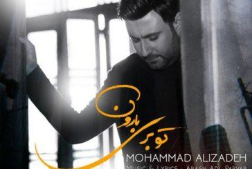 آکورد آهنگ تو بری بارون از محمد علیزاده