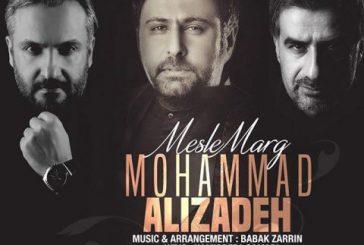 آکورد آهنگ مثل مرگ از محمد علیزاده