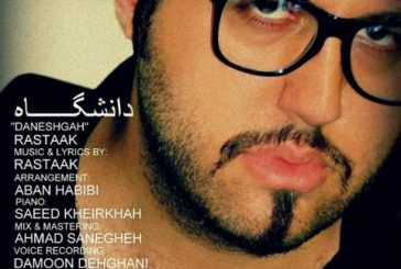 آکورد آهنگ دانشگاه از رستاک حلاج