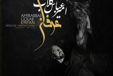 آکورد گیتار آهنگ عرفان از امیر عباس گلاب