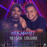 آکورد گیتار آهنگ میخوامت از میثم ابراهیمی