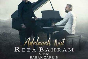 آکورد گیتار آهنگ عادلانه نیست از رضا بهرام